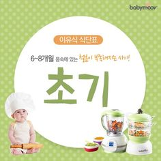 Baby Food Recipes, Life, Recipes For Baby Food