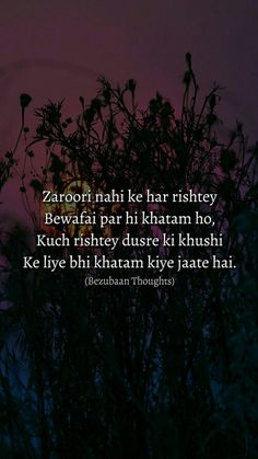 Mine was theseº♡ Hindi Quotes On Life, Truth Quotes, New Quotes, Urdu Quotes, Poetry Quotes, Urdu Poetry, Friendship Quotes, Diary Quotes, First Love Quotes