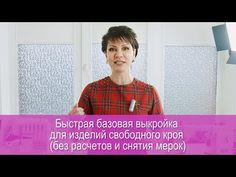 Быстрая базовая выкройка для изделий свободного кроя - YouTube