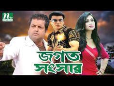 NEW HD FILM: Jogot Songshar (জগত সংসার)   Manna, Popy, Omar Sun...