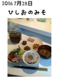 2016  7月28日 入木昭子さんのお宅で 【ひしおのみそ】作りさせていただきました。  1週間ほどで食べれるとか…    ひしおみそを使ったランチとても美味しかったです^o^