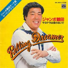 I think we all know what this guy's dreaming about rolling. Hopefully, in Colorado or Washington State. Japanese Wrestling, Music Guitar, Music Photo, Professional Wrestling, Weird And Wonderful, Album Covers, The Dreamers, Actors, Baseball Cards