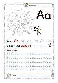 Γράφω και ζωγραφίζω την αράχνη - Φύλλο εργασίας