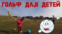 ВЛОГ/ VLOG Гольф для детей. Видео развлечения учимся играть в гольф. Дет...