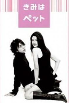 Kimi wa Petto Titles: Tramps Like Us, You're My Pet, きみはペット, 寵物情人
