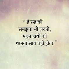 247 Best Quotes Images Hindi Quotes Love Crush Quotes Manager Quotes