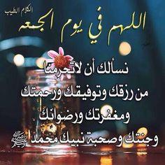 Jumma Mubarak Quotes, Chalkboard Quotes, Art Quotes