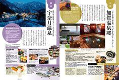 旅行雑誌北陸特集記事 | 東京の雑誌・書籍・デザイン制作ならウララツールナビ