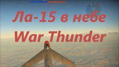 Ла- 15 в небе War Thunder