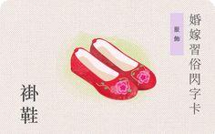 新婚生活易 - 婚嫁習俗閃字卡 Tea Ceremony, Heels, Wedding, Heel, Valentines Day Weddings, High Heel, Weddings, Marriage, Stiletto Heels