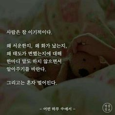 Wise Quotes, Famous Quotes, Language Quotes, Korean Quotes, Korean Language, Life Advice, Self Esteem, Word Art, Happy Life