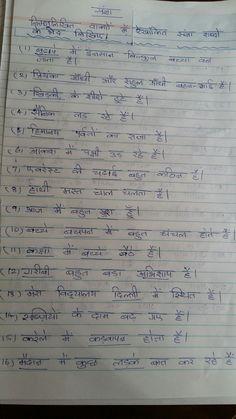 √ Hindi Grammar Worksheets for Class 1 . 6 Hindi Grammar Worksheets for Class 1 . Free Printable Hindi Worksheets for Kindergarten Pdf Worksheets For Class 1, Hindi Worksheets, 2nd Grade Math Worksheets, Grammar Worksheets, Preschool Worksheets, Class 1 Maths, Hindi Poems For Kids, Sentence Examples, Hindi Language Learning