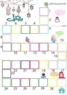 Ramazan Week Planer, Ramadan Cards, Diy And Crafts, Crafts For Kids, Kids Planner, Islamic Cartoon, Islam For Kids, Ramadan Decorations, Kids Education