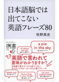 일본어 뇌에서는 나오지 않는 영어 문구 80