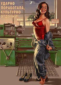 Новая порция советского пин-апа от Валерия Барыкина 6
