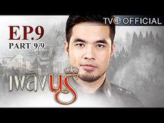 เพลงนร PlerngNaree EP.9 ตอนท 9/9   01-09-59   TV3 Official http://www.youtube.com/watch?v=2x3xLqWgMwg