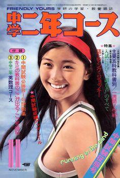 手塚理美 ☆Satomi Tezuka (actress) on educational magazine (for grade) Japan. Retro Ads, Vintage Ads, Vintage Posters, Retro Posters, Cute Asian Girls, Beautiful Asian Girls, Cute Girls, Foto Picture, Prity Girl