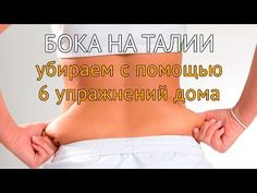 Как убрать бока на талии - 6 эффективных упражнений - YouTube