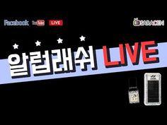알럽래쉬 Live! - 속눈썹 1:1 클래식 연장 완전정복!!/ nail art - YouTube