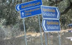 H syllogh apo ellinikes asteies tampeles! The second collection of greek funny signs! Funny Signs, Funny Jokes, Life In Greek, Funny Greek Quotes, Crete, Funny Photos, Laughter, Humor, Memes