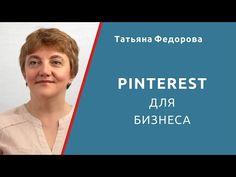Как создать Пин в Pinterest - YouTube