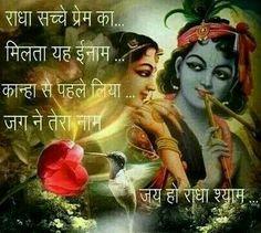 Jai Radha Shyam