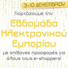Γιορτάζουμε την εβδομάδα ηλεκτρονικού εμπορίου (3-10 Δεκεμβρίου) με απίθανες προσφορές για όλους τους e-shoppers! Physics, Periodic Table, Spaces, Digital, Periotic Table