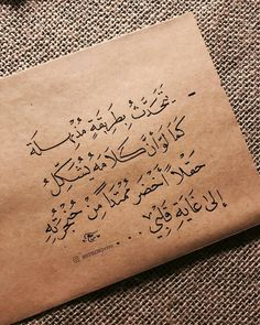 Short Quotes Love, Love Smile Quotes, Arabic Love Quotes, Sweet Words, Love Words, Poetry Quotes, Words Quotes, Qoutes, Dream Quotes