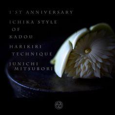 #一日一菓 #菓道 「 #葉乱菊 」 #wagashi of the Day #HARIKIRI #煉切 製  本日も針切り菊です。 花の中心を側面にズラした長花弁切りに大きな葉を抱かせたデザインです。  #JunichiMitsubori #和菓子 #一菓流