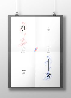 "다음 @Behance 프로젝트 확인: ""poster design / display poster / art poster / 한글, 깔라(Ko"" https://www.behance.net/gallery/41036827/poster-design-display-poster-art-poster-(Ko"