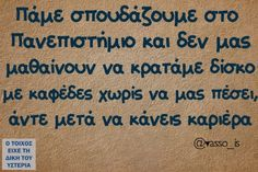 Favorite Quotes, Best Quotes, Funny Memes, Jokes, Hilarious, Funny Greek, Interesting Quotes, Try Not To Laugh, Sarcastic Quotes