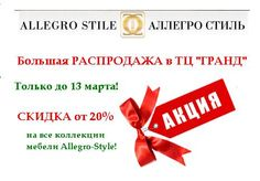 """Скидки от 20% на все коллекции мебели Allegro-Style! Акция проводится в ТЦ """"ГРАНД"""" (г.Химки) по 13-е марта!"""