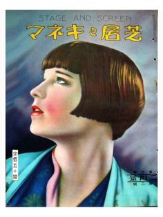 Louise Brooks 1929 Japanese Stage And Screen magazine
