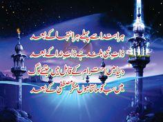 Har Ibtida Se Pehle Islamic Urdu Poetry