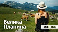 Велика планина / Словения