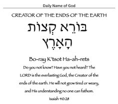 Creator of the Ends of the Earth Biblical Hebrew, Hebrew Words, Messianic Judaism, Learn Hebrew, Identity In Christ, Bible Notes, Language Study, Names Of God, Bible Prayers