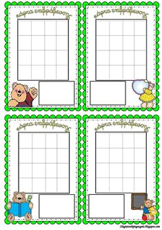 Κάρτες επιβράβευσης! Behavior Chart Toddler, Behaviour Chart, Behavior Board, Preschool Worksheets, Behavior Management, Special Education, Back To School, Crafts For Kids, Classroom