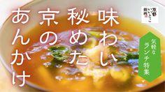味わい秘めた京のあんかけ / 京都いいとこ動画