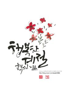 행복한 계절 Calligraphy Flowers, Caligraphy, Typography Design, Lettering, Editorial Design, Book Design, Design Inspiration, Messages, Journal