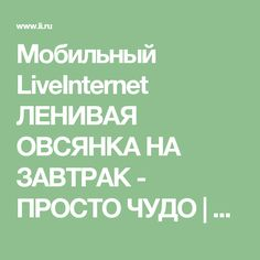 Мобильный LiveInternet ЛЕНИВАЯ ОВСЯНКА НА ЗАВТРАК - ПРОСТО ЧУДО | Ирина_Зелёная - Всё самое модное, интересное и вкусное вы найдёте у perchica |
