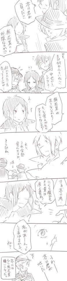 「文ストまとめ②」/「幻騒アぽろ」の漫画 [pixiv]