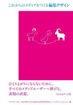 これからのメディアをつくる編集デザイン   フィルムアート社 https://www.amazon.co.jp/dp/4845914484/ref=cm_sw_r_pi_dp_x_itdhzbEPFGW93