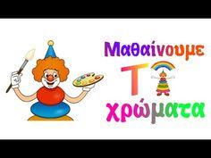 Μαθαίνουμε τα χρώματα -Το Χαρούμενο Ουράνιο Τόξο - Εκπαιδευτικό βίντεο για παιδιά - YouTube Scooby Doo, Disney Characters, Fictional Characters, Carnival, Family Guy, Colours, School, Videos, Youtube