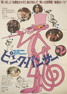 Posteritati: RETURN OF THE PINK PANTHER, THE 1978 Japanese 20x29
