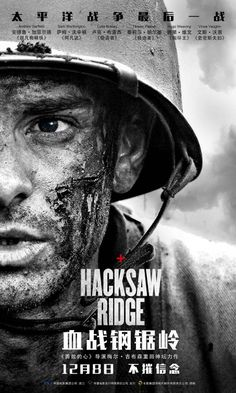 Hacksaw Ridge Movie Poster (#12 of 17) - IMP Awards