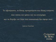 αγάπη μου Greek Quotes, My Memory, Of My Life, Favorite Quotes, Qoutes, Poetry, Memories, Writing, Tattoo
