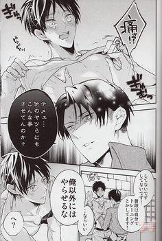 Attack on Titan YAOI Doujinshi - Captain! Pump Up My Chest! (Levi x Eren)
