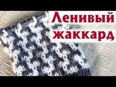 Спицы - Узоры - Многоцветные | Валентина Смирнова | Простые схемы. Экономим время на Постиле Mosaic Patterns, Slip Stitch, Knitting, Sewing, Handmade, Video Tutorials, Crochet Stitches, Tricot, Dots