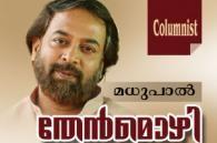 Malayalam news online