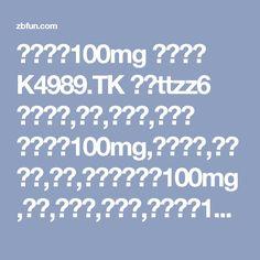 비아그라100mg 구입판매 K4989.TK 카톡ttzz6 사용후기,섹스,복용법,치사량 비아그라100mg,구입판매,사용후기,효과,정품비아그라100mg,가격,복용법,팝니다,비아그라100mg제조법,만들기,구매방법,비아그라100mg처방,효능,섹스,비아그라100mg부작용,직거래,직구,사이트,비아그라100mg팔아요,약효,거래방식,비아그라100mg종류,행사,치사량,비아그라100mg지속시간